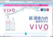 VIVO Mineral Water